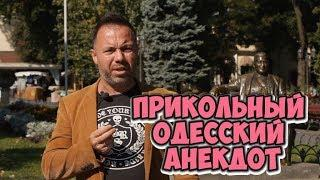Юмор из Одессы! Прикольный анекдот про одесситов!