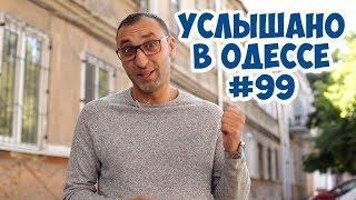 Юмор! Ржачные одесские шутки, диалоги, фразы и выражения! Услышано в Одессе! #99