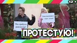 Пранк: Поддержать протест