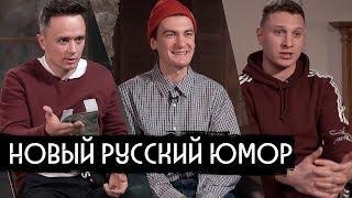 Новый русский юмор: Гудков, Соболев, Satyr / вДудь