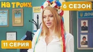 АКТИВИСТКУ ЗАДЕРЖАЛИ - На троих - 6 СЕЗОН - 11 серия
