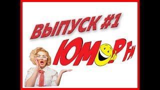 Юмор FM #1 -  ЛУЧШИЕ ПРИКОЛЫ МЕСЯЦА 2019 АПРЕЛЬ, ЗАСМЕЯЛСЯ - ПРОИГРАЛ