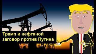 Трамп и нефтяной заговор против Путина. Zapolskiy мультфильмы