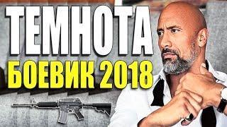 БОЕВИК 2018 СОРВАЛ ВСЕХ / ТЕМНОТА / Русские боевики 2018 новинки, фильмы 2018 HD