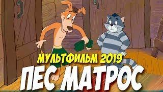 Мультфильм 2019 только вышел!! ** ПЕС МАТРОС **  Русские мультфильмы 2019 новинки HD