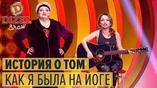 Песня про йогу – Дизель Шоу 2018 | ЮМОР ICTV