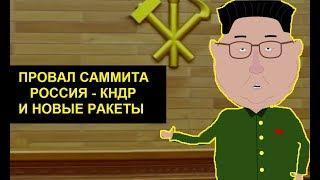 """Провал саммита """"Россия-КНДР"""" и новые ракеты.  Zapolskiy мультфильмы"""