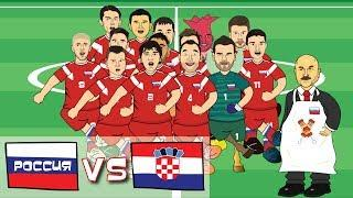 Россия - Хорватия 2:2 (Мультбол)