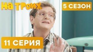 На троих - 5 СЕЗОН - 11 серия | ЮМОР ICTV