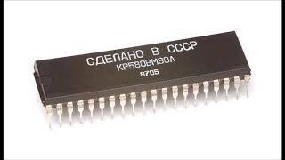 О советских микропроцессорах  откуда родом интел