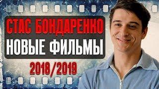 Станислав Бондаренко   новые фильмы и сериалы 2018/2019
