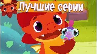 ТОП-10 лучших серий! - Дракоша Тоша