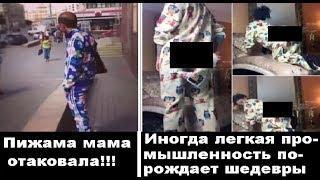 Про пижамы. ПОНТЫ ПОНТАМИ НО ПИЖАМА С МИШКАМИ. Демотиваторы смешные картинки юмор приколы