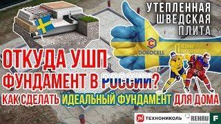 Откуда УШП фундамент в России? Как сделать идеальный фундамент для дома. Секреты технологии.