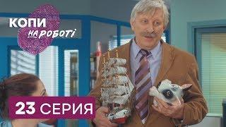 Копы на работе - 1 сезон - 23 серия | ЮМОР ICTV