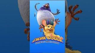 Ежик Бобби: Колючие приключения (2016)   Bobby the Hedgehog   Мультфильм для детей (HD)