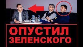 """Началось! Порохобот ОПУСТИЛ Зеленского: """"Твой юмор для быдла!"""""""