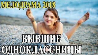 Премьера! Бывшие одноклассницы / Русская мелодрама фильмы 2018
