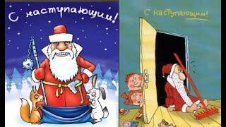 С наступающим новым годом. Карикатуры смешные картинки юмор.