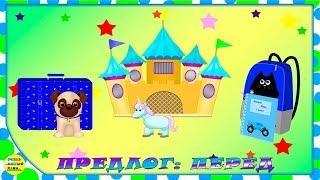 Учим предлоги. Предлог ПЕРЕД. Развивающие мультфильмы для детей.