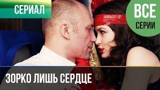 ▶️ Зорко лишь сердце Все серии - Мелодрама | Фильмы и сериалы - Русские мелодрамы