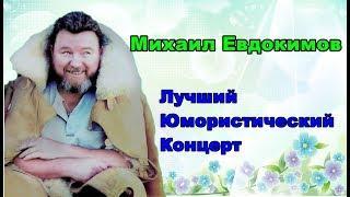 Лучший юмористический концерт Михаил Евдокимов.Юмор,пародии.