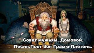 Поёт запорожская поэтесса Зоя-Грамм Плетень. Песня для мужей. Совет мужьям. Юмор.Запорожье.