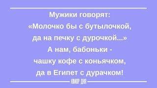 ЖЕНСКИЙ ЮМОР на каждый день ПОДБОРКА #3 - ЮМОР ДНЯ