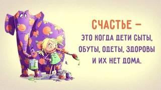ШУТОЧНЫЕ ВЫСКАЗЫВАНИЯ ПРО ЖЕНЩИН - Юмор дня