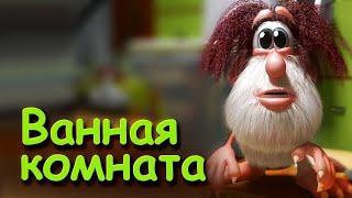 Буба-Ванная комната - Мультфильмы для детей. 2 серия