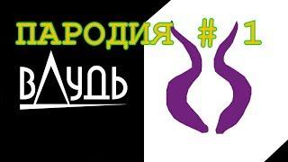 Новый русский юмор:  Satyr  вДудь / ПАРОДИЯ # 1