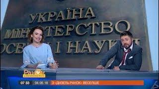 Место в украинской школе можно будет выиграть в карты | Дизель Утро