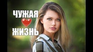 ЭТОТ ФИЛЬМ ИСКАЛИ ВСЕ! Чужая жизнь. Русские фильмы 2018. Русские мелодрамы 2018