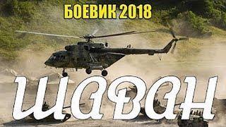 БОЕВИК 2018  ШАВАН Русские Детективы 2018 Новинки Фильмы 2018 HD