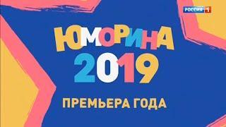 Юморина. Фестиваль юмора и сатиры от 04.10.19