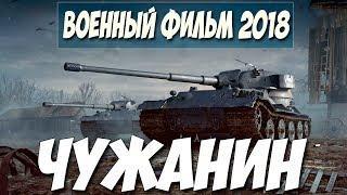 Военный фильм 2018 всунул всем! ** ЧУЖАНИН ** Русские военные фильмы 2018 новинки HD 1080P