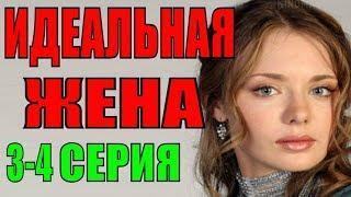 ПРЕМЬЕРА 2018! Идеальная жена 3-4 серия Русские мелодрамы 2018 новинки фильмы 2018 сериалы 2018
