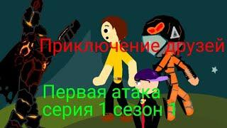 Приключение друзей часть 1 сезон 1.Сериал Рисуем мультфильмы 2.