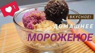 Вкусное Домашнее Мороженое