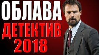 ОБЛАВА (2018) Русские детективы 2018 Новинки Сериалы Фильмы 2018 HD
