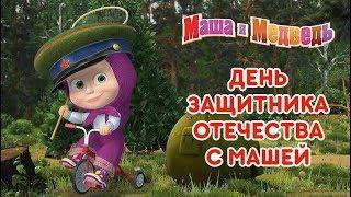 Маша и Медведь - 23 февраля с Машей!