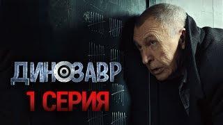 """""""Динозавр"""". 1 серия"""