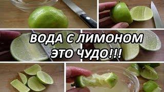 Чудесные свойства напитка тёплой воды с лимоном...#ActualTime