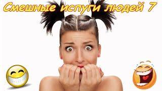 Смешные испуги людей,юмор,пранки,розыгрыши!!! 7 2019 SCARE PRANK COMPILATION