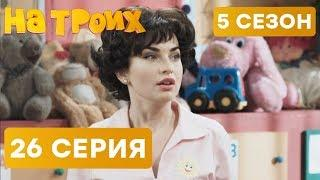 На троих - 5 СЕЗОН - 26 серия - НОВИНКА | ЮМОР ICTV