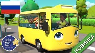 НОВИНКА! | Колёса у автобуса | Мультфильмы для детей | Литл Бэйби Бам