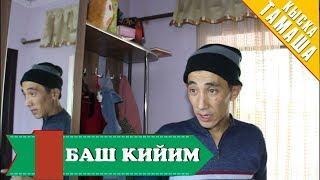 Нурбек Юлдашев/Кыска тамаша/БАШ КИЙИМ/