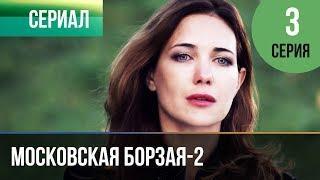 ▶️ Московская борзая 2 сезон 3 серия - Мелодрама | Фильмы и сериалы - Русские мелодрамы