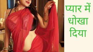 प्यार में धोखा दिया - Boss Ke Sath Affair - Hindi Short Film