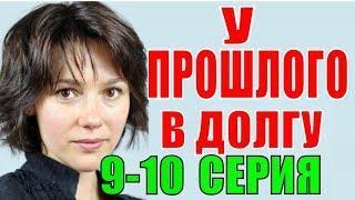 У прошлого в долгу 9-10 серия Украинский сериал Русские мелодрамы 2018 фильмы 2018 НОВ